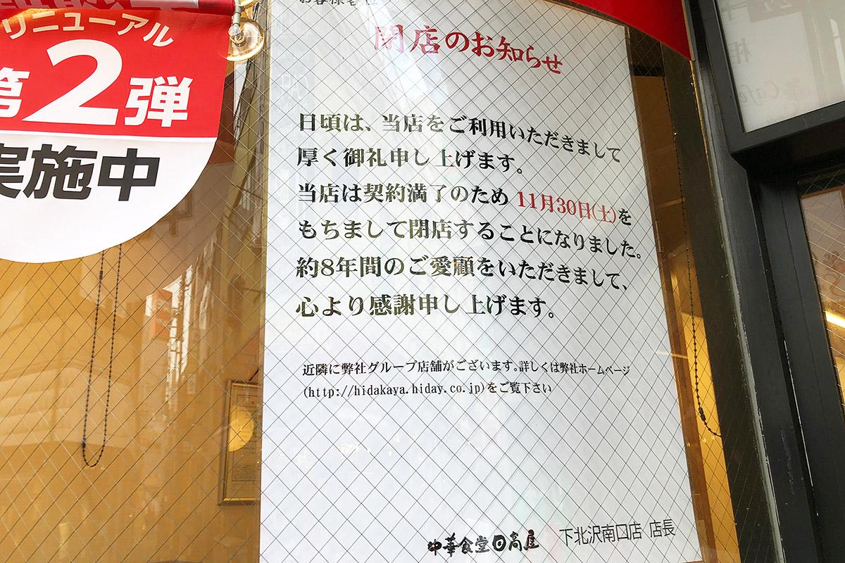 日高屋 下北沢南口店閉店のお知らせ