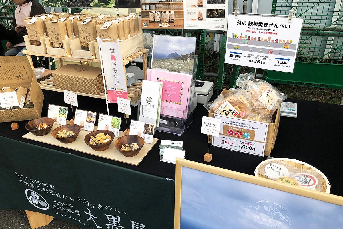 米菓の「大黒屋」、下北沢のお隣三軒茶屋のお店