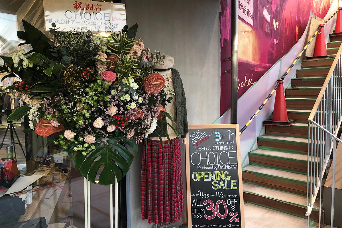 シモキタフロントで最も早いオープンとなった『CHOICE』さん。階段で三階へ