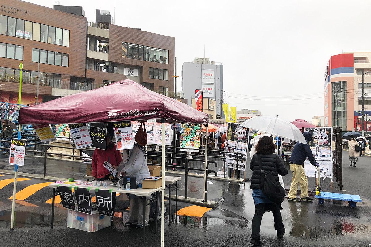 下北沢SAKEフェア2019秋-路上の巻-