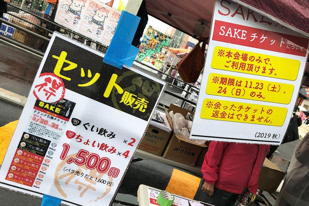 日本酒はセット券でお得にいただくこともできます