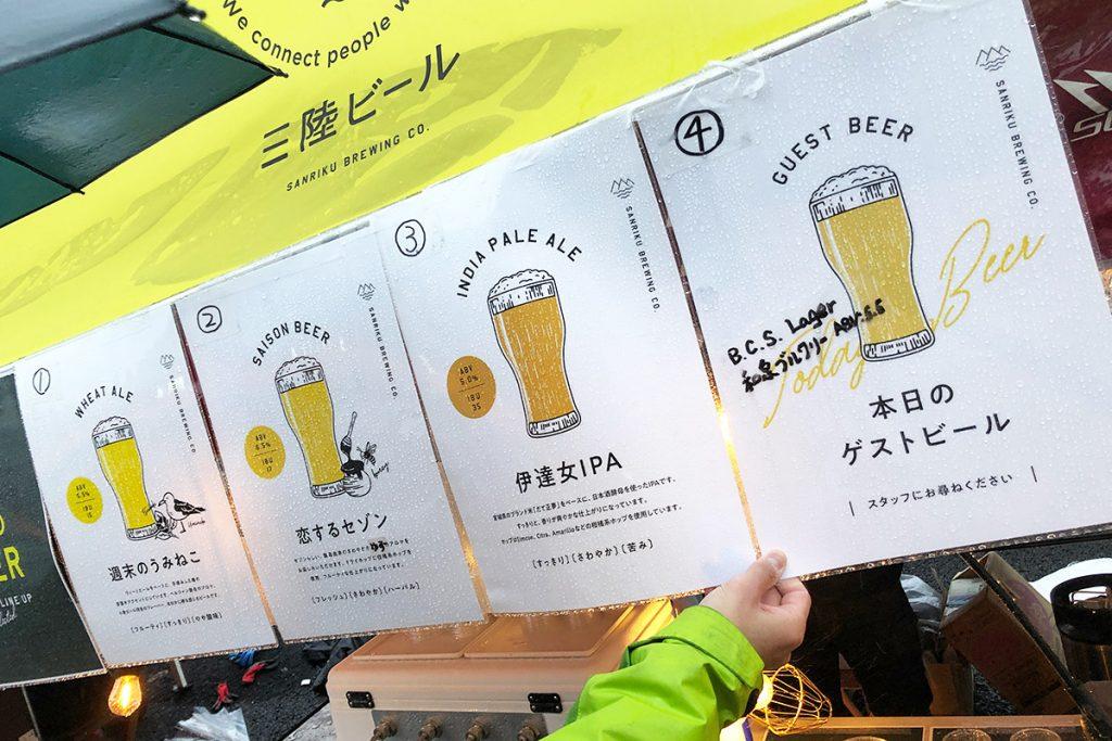 続いて日本酒、ではなくビールを出している「三陸ビール」さんへ