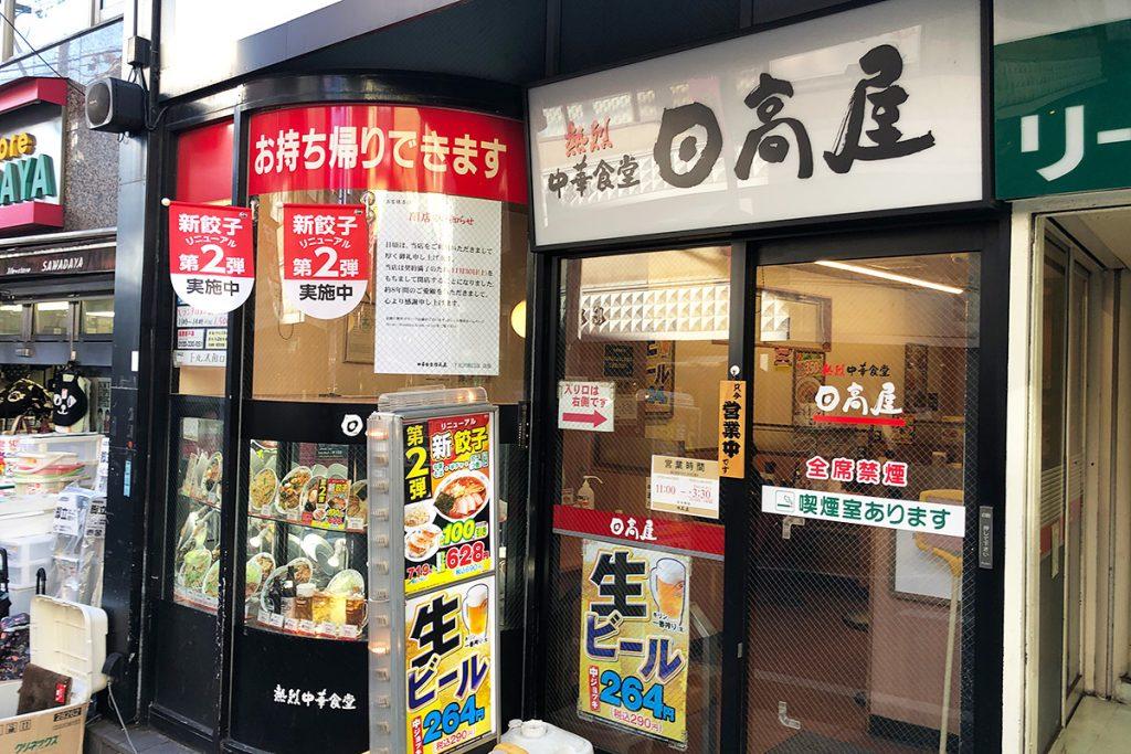 日高屋 下北沢南口店