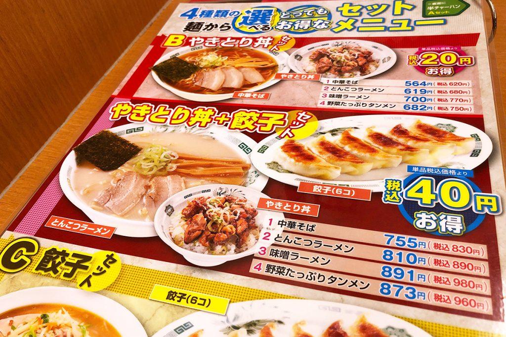 選んだのはラーメンと餃子、そしてやきとり丼のセット