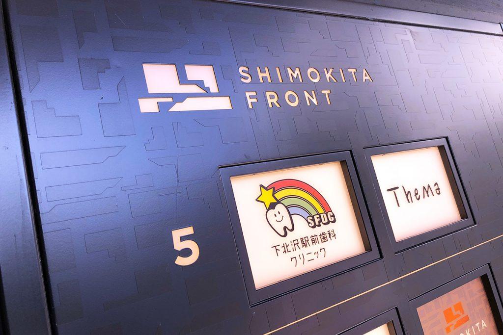 シモキタフロントに開院する「下北沢駅前歯科クリニック」さんは最上階の5階。エレベーターで上がります
