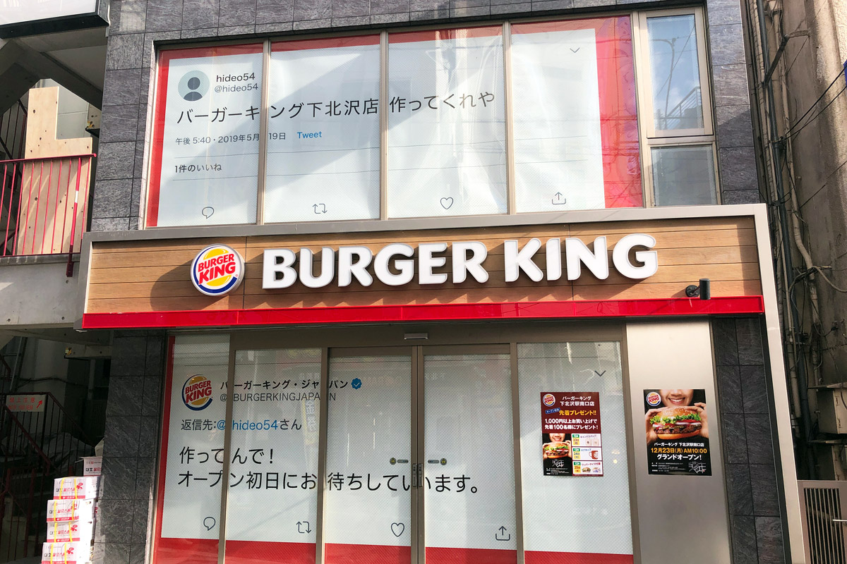 西 バーガー 葛西 キング 待ってた!! バーガーキングが怒涛の新店舗計画を発表!