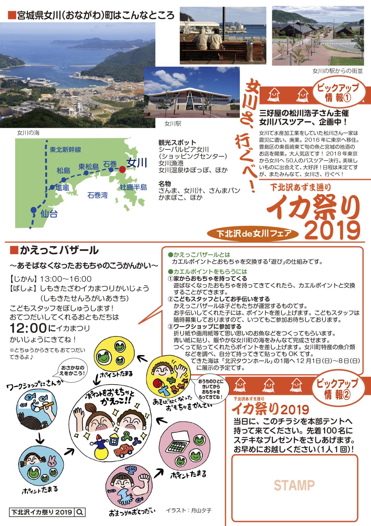 イカ祭り2019 ~下北沢de女川フェア~