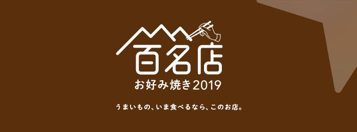 食べログ お好み焼き 百名店 2019