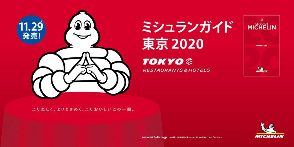 ミシュランガイド東京2020
