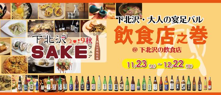 下北沢SAKEフェア2019秋 飲食店の巻