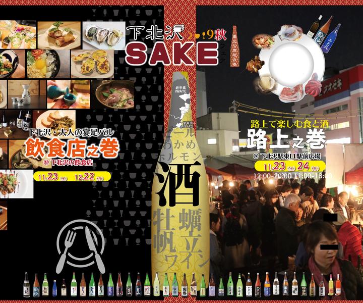 下北沢SAKEフェア2019 -東北沿岸地の巻-