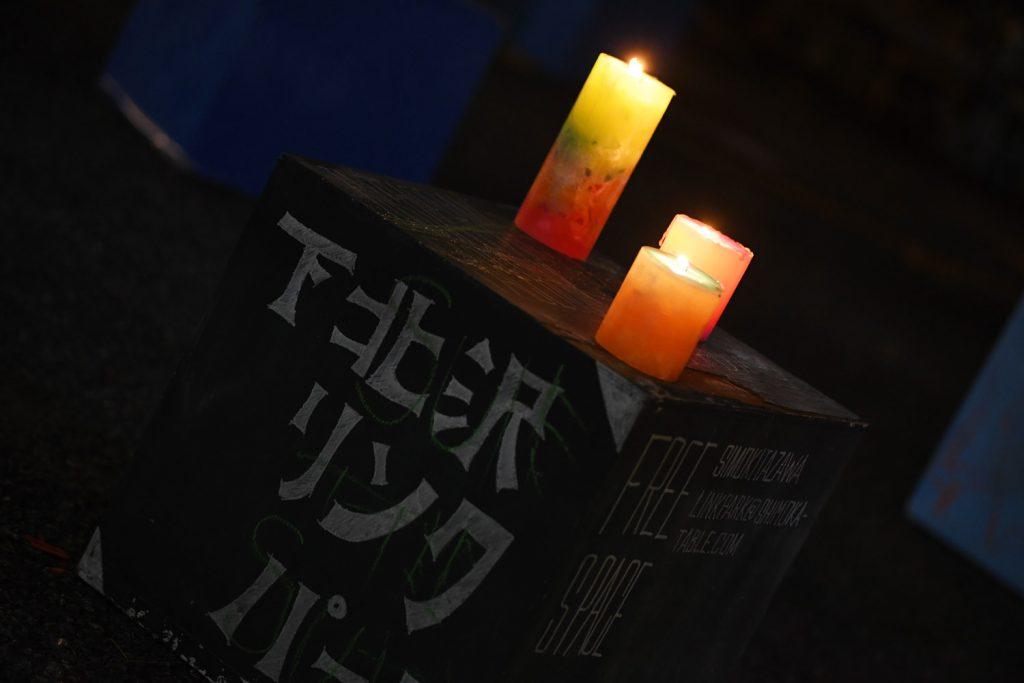 下北沢リンク・パーク