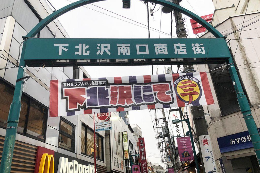 金曜夜に下北沢南口商店街ゲートに貼られた横断幕、そして、街頭のフラッグ