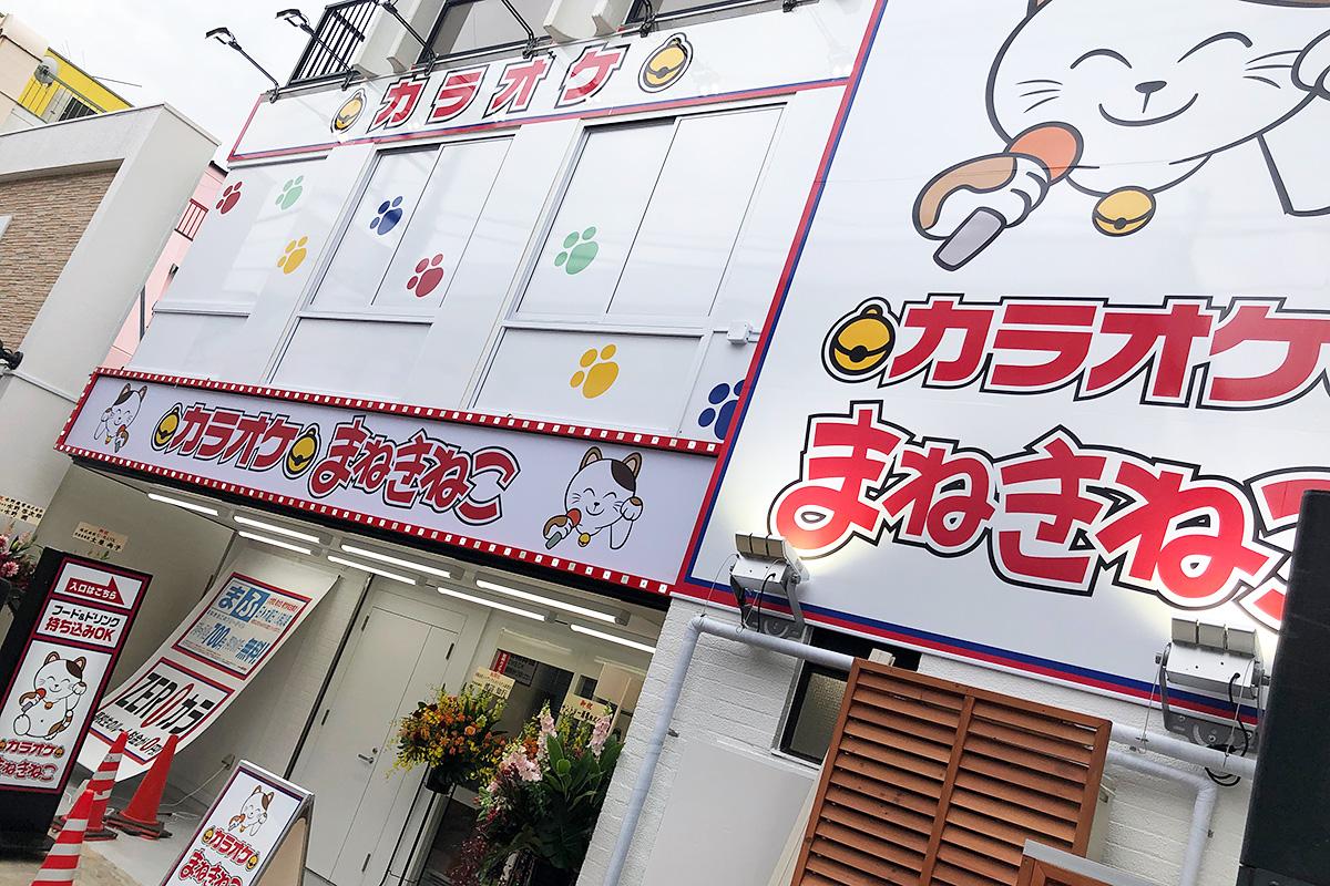 『カラオケまねきねこ 下北沢店』