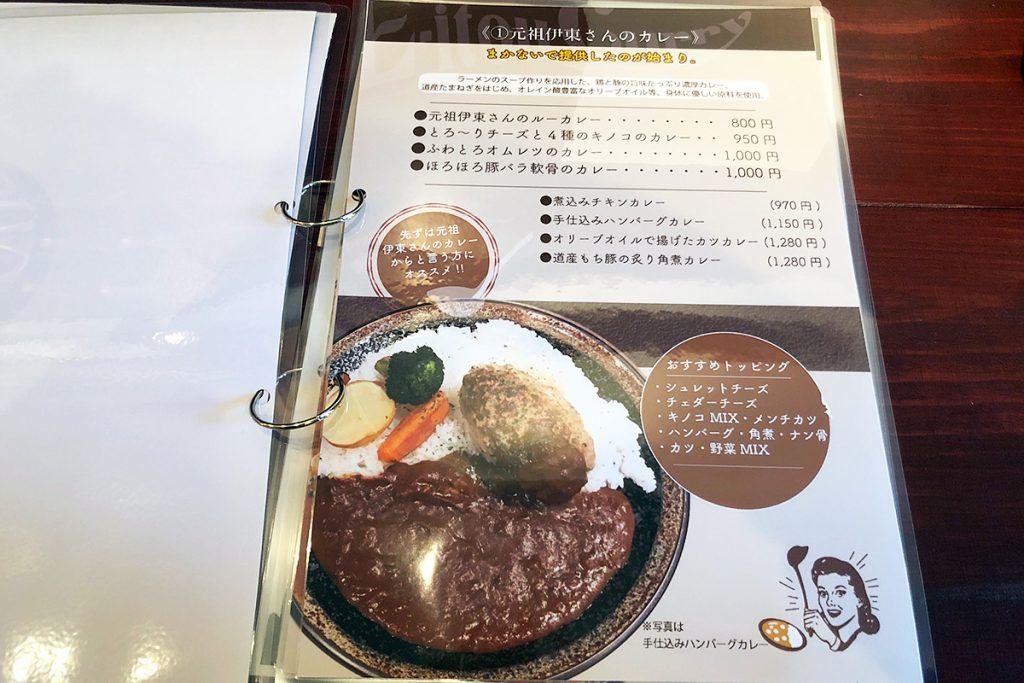 「元祖伊東さんのカレー」メニュー
