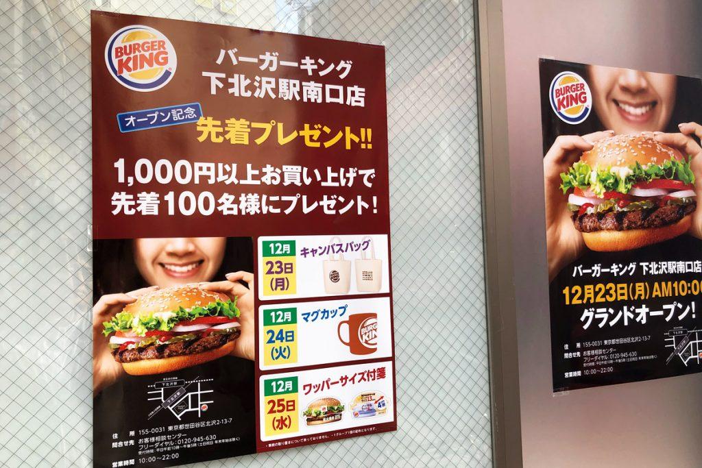 バーガーキング® 下北沢駅南口店 オープニングキャンペーン