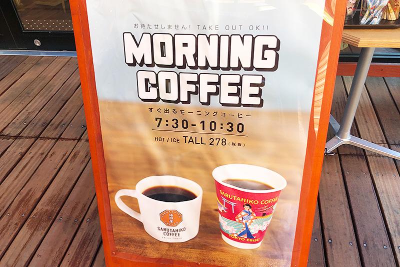 猿田彦珈琲のモーニングは平日の7:30~10:30