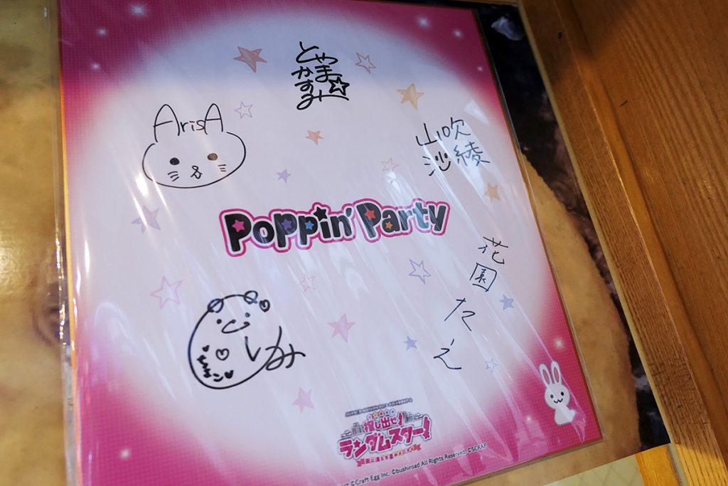 最後にたどり着いた場所には、「Poppin'Party」全メンバーのサイン入り色紙が!ガチのバンドだ!!リアルだ、リアルすぎる!!!