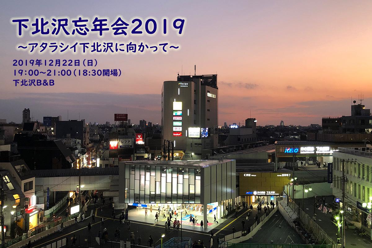 下北沢忘年会2019~アタラシイ下北沢に向かって