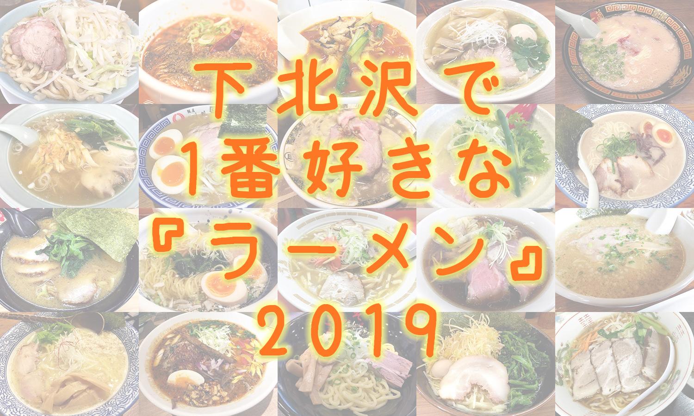 下北沢で1番好きな『ラーメン』2019