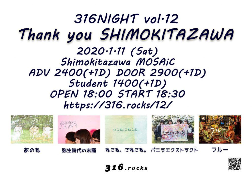 316NIGHT vol.12『Thank you SHIMOKITAZAWA』に関する詳細はフライヤー画像をクリックしてください