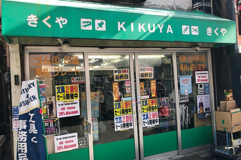 下北沢一番街商店街のお店でお買い物。実は毎年きくやさんで買ってます