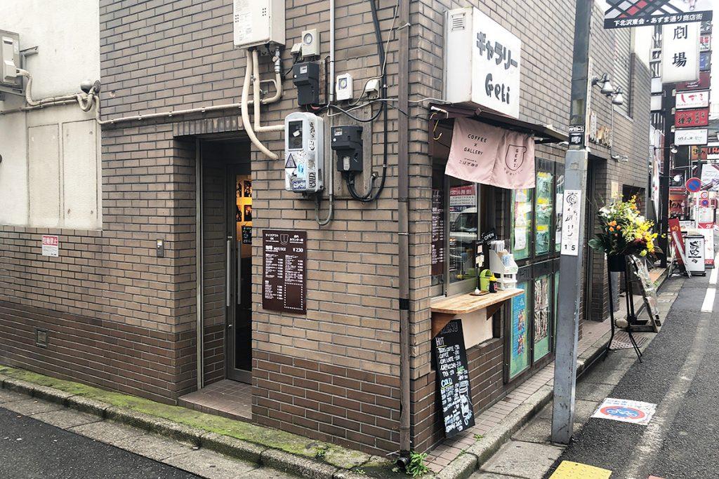「喫茶ギャラリーGeki」