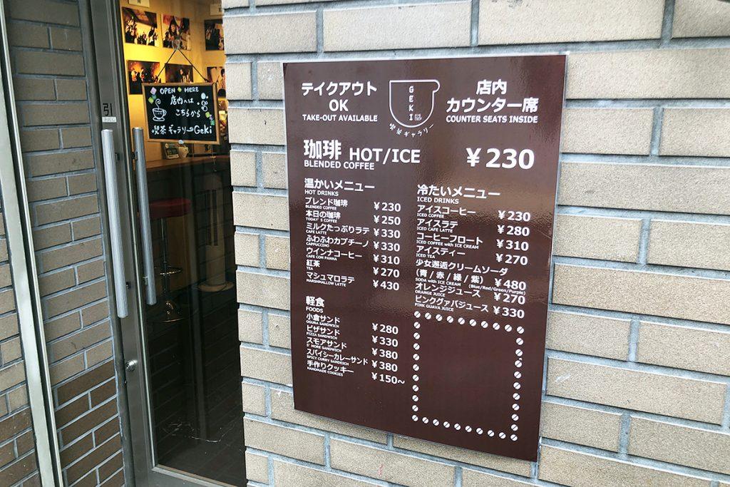 「喫茶ギャラリーGeki」のメニュー