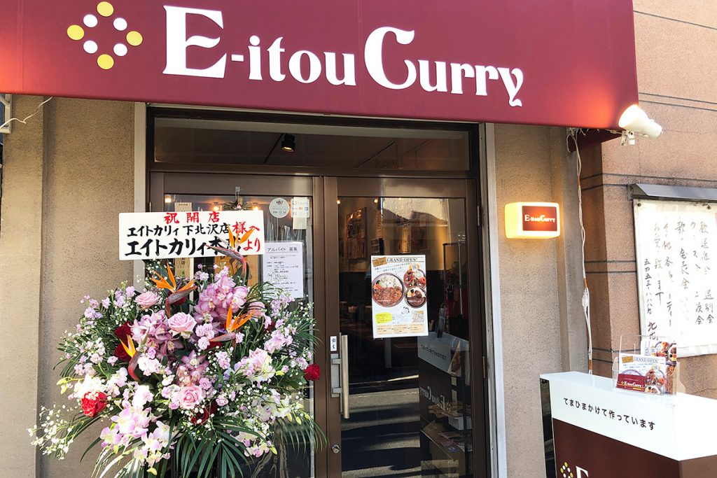 『E-Itou Curry(エイトカリー)』