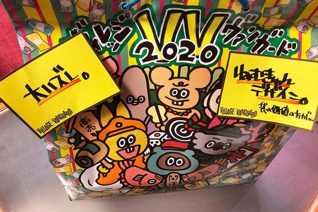 タグつけたまま帰ってきた(はずかしい)。ある意味、VV下北沢店のタグは商品価値がある