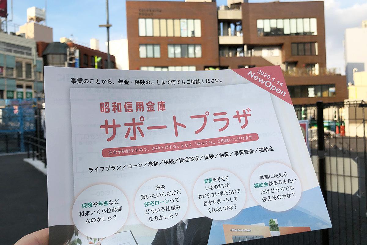 SHIMOKITA FRONTの1階に昭和信用金庫がサポートプラザとATMをオープン