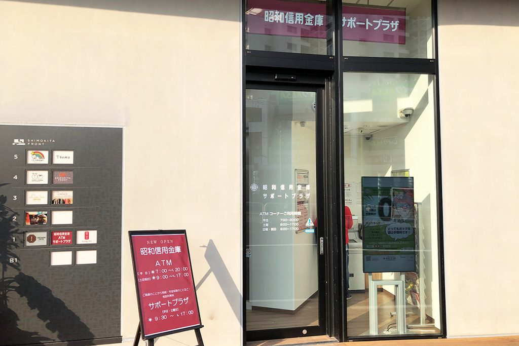 昭和信用金庫 サポートプラザ・ATM