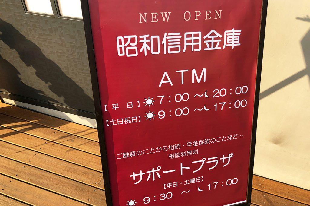 ATM自体の営業時間は、平日7:00~20:00土日祝9:00~17:00。今まで、本店まで行ってましたが、駅前にあるのはとても便利です