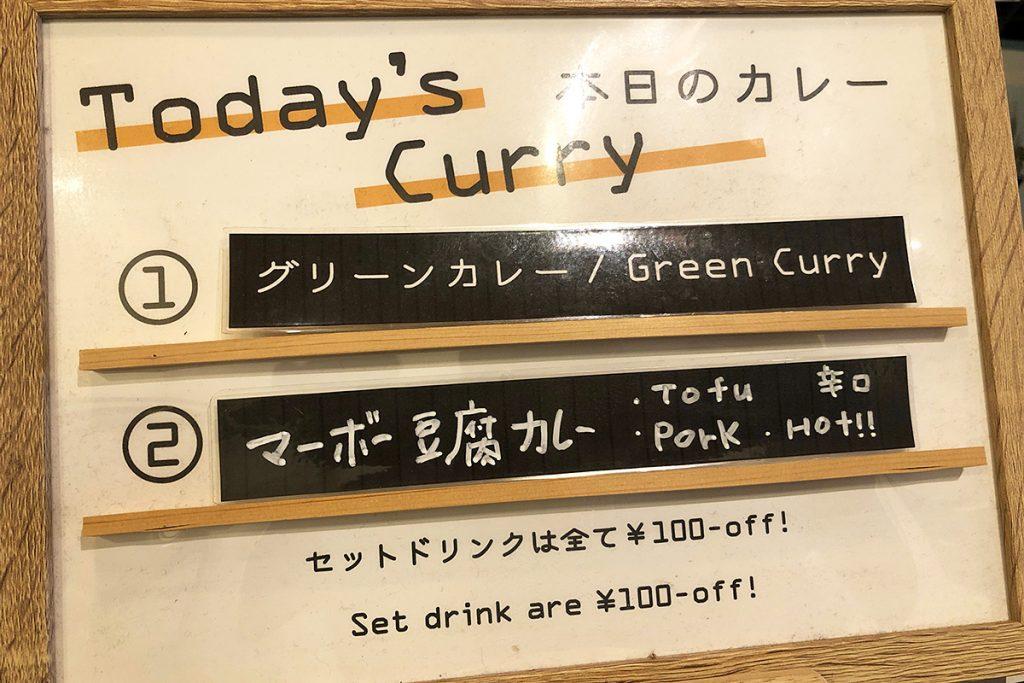この日のカレーは「グリーンカレー」と「マーボー豆腐カレー」