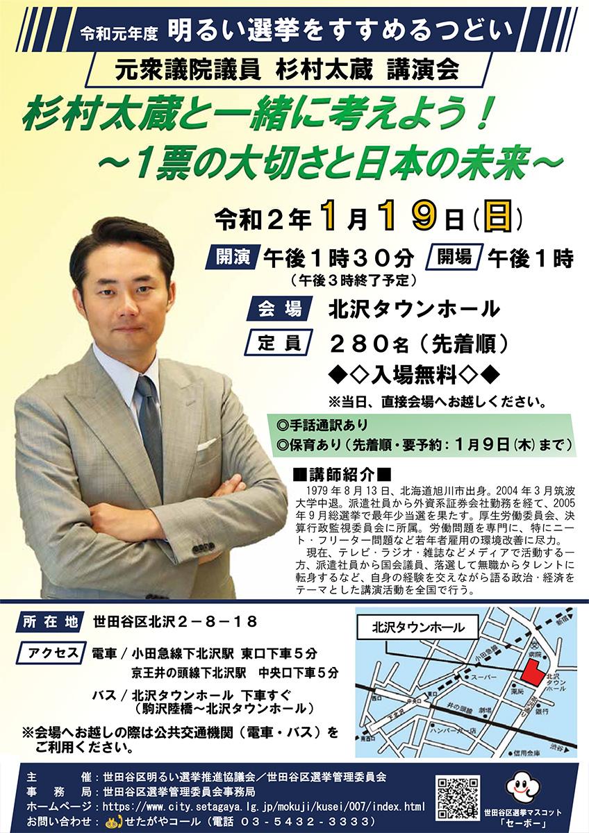 「杉村太蔵と一緒に考えよう!~1票の大切さと日本の未来~」