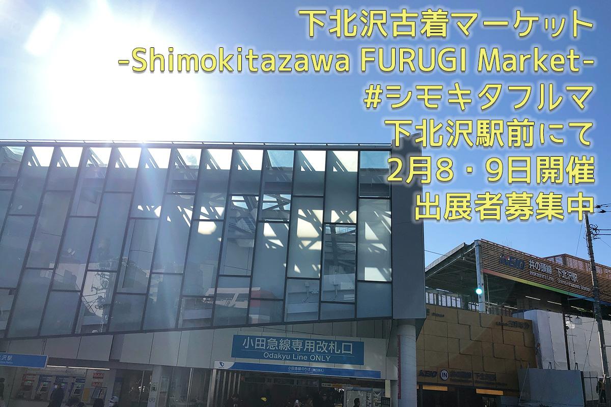 下北沢古着マーケット-Shimokitazawa FURUGI Market- #シモキタフルマ