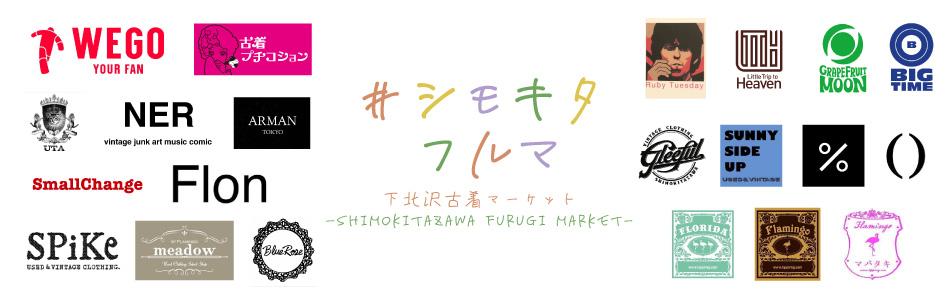 #シモキタフルマ