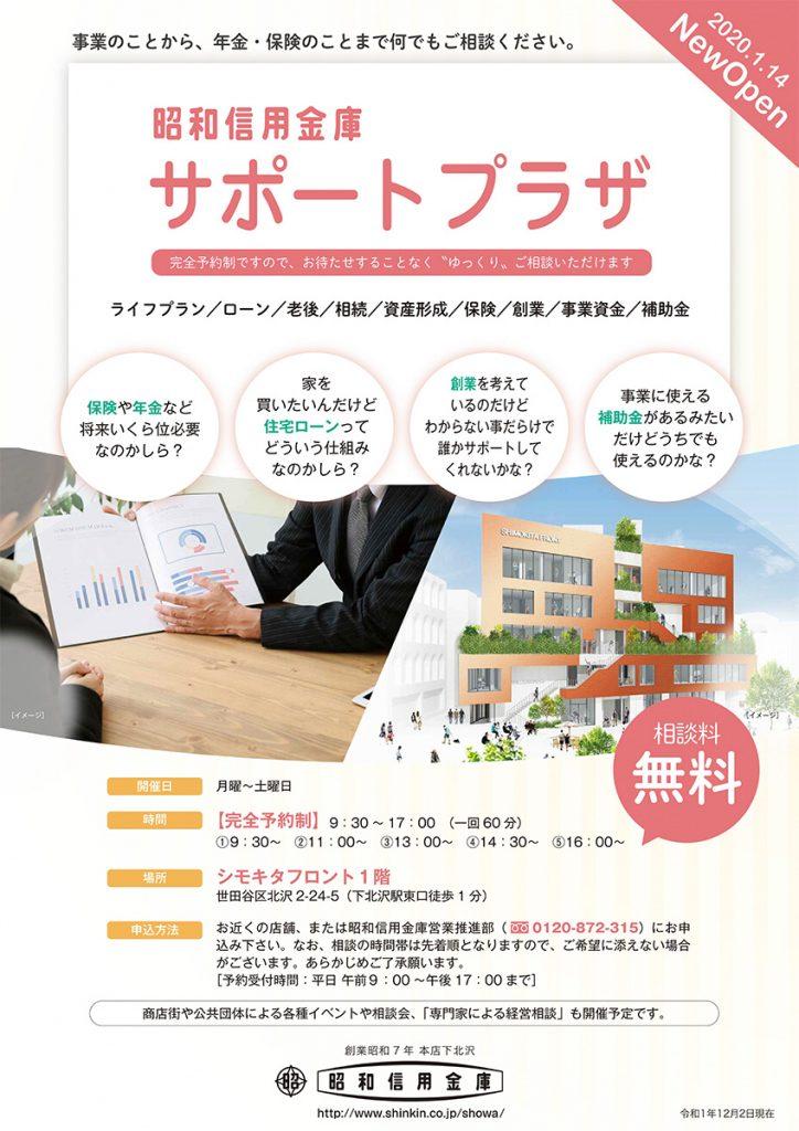 昭和信用金庫 サポートプラザ