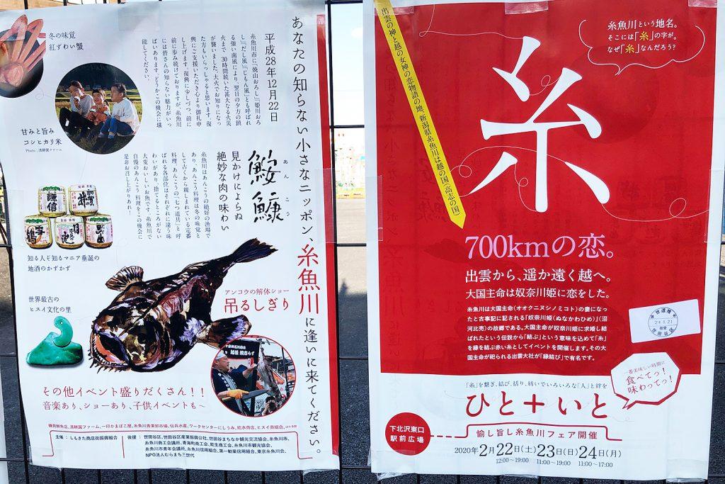『糸魚川フェア』