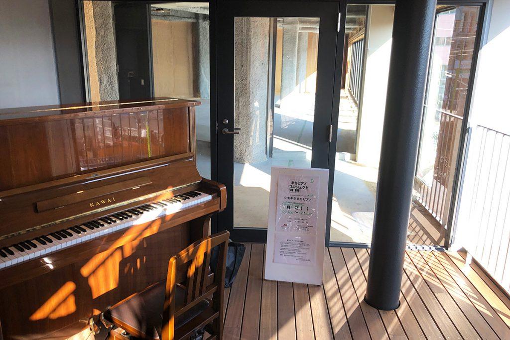 「シモキタまちピアノ」