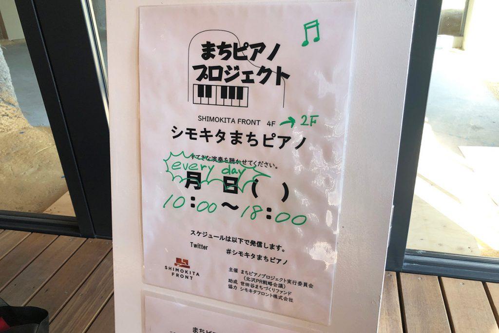 「シモキタまちピアノ」は10時から18時まで、誰もが弾けるピアノ