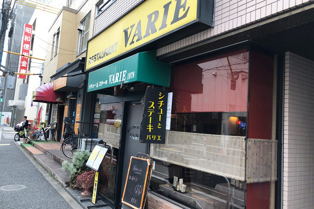 VARIE(バリエ)