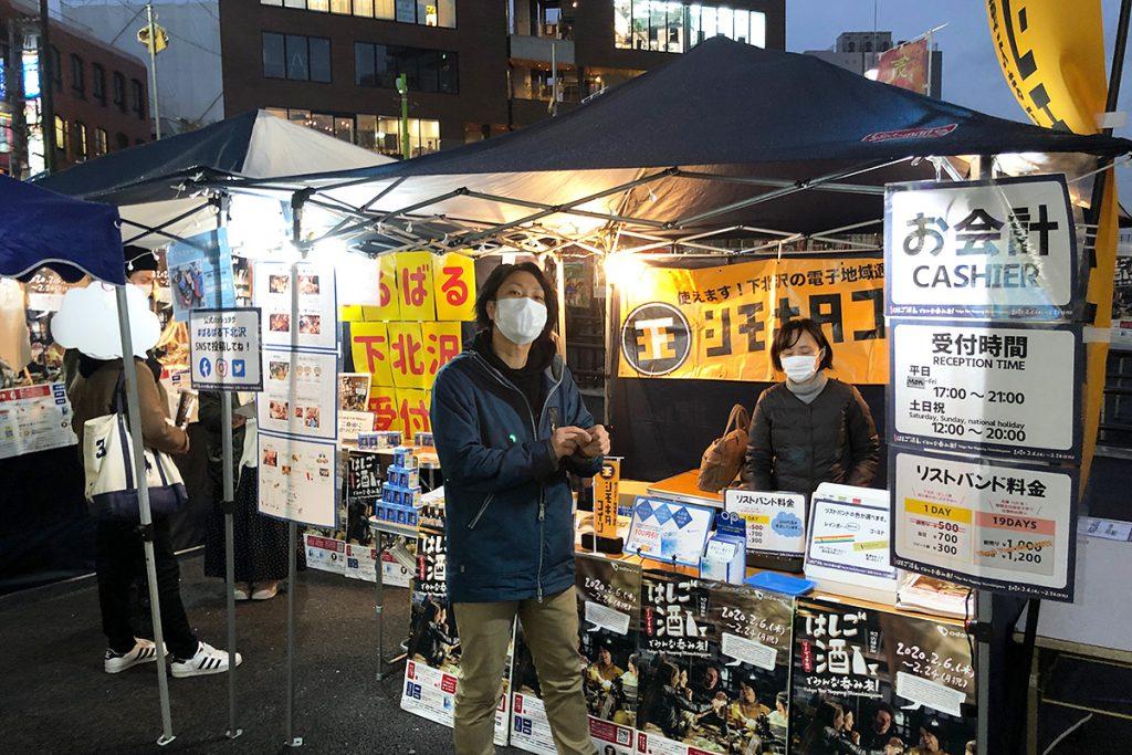 まずは下北沢駅東口前にある受付でリストバンドをゲットします