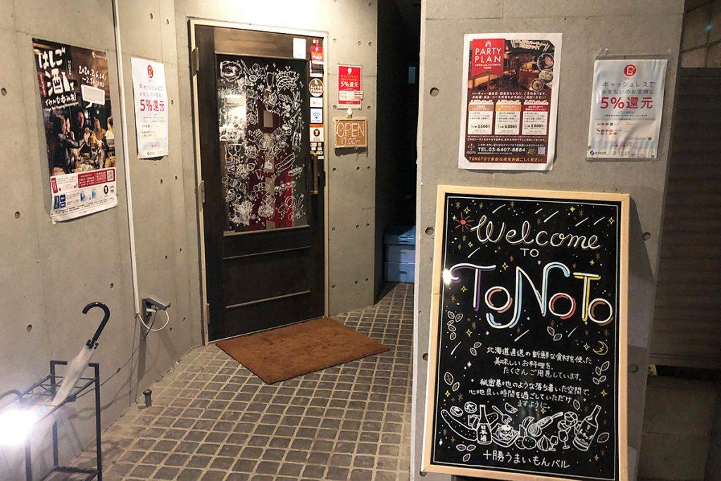 TONOTOさんの入り口