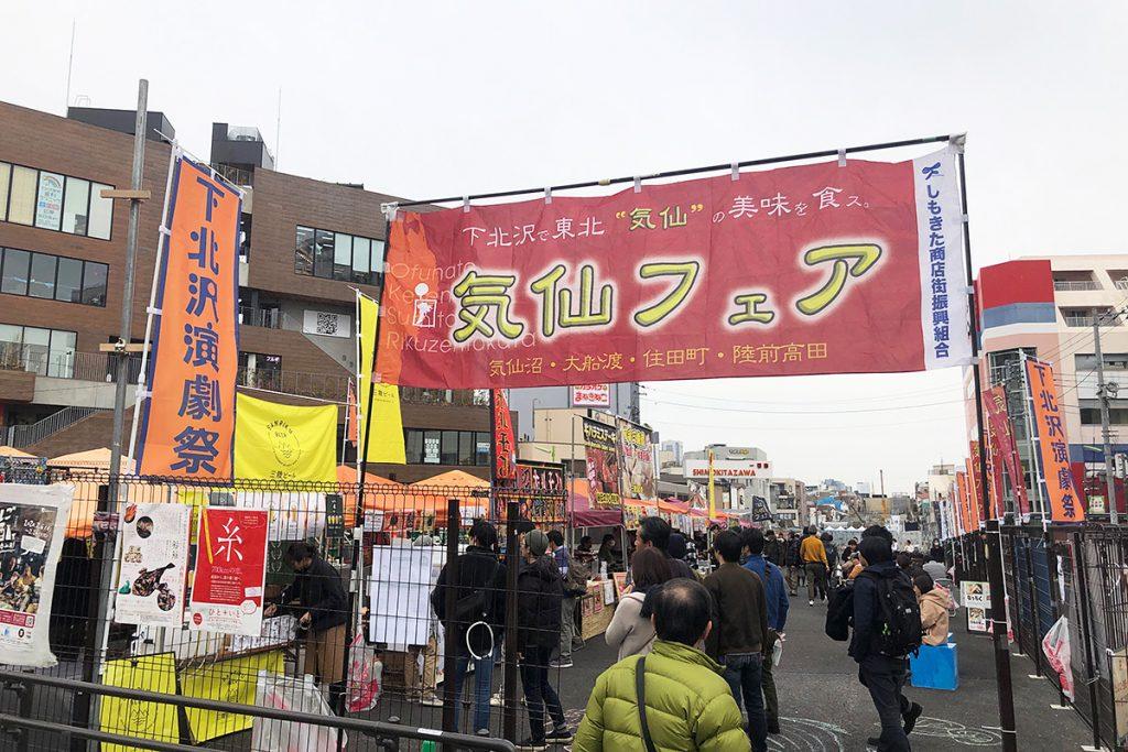 下北沢駅東口の前、最近この場所でのイベントが増えてきましたよね。下北沢駅前はイベントが似合います