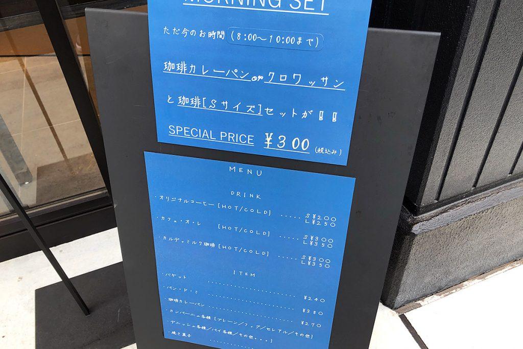 珈琲カレーパンorクロワッサンと珈琲Sサイズがセットで300円