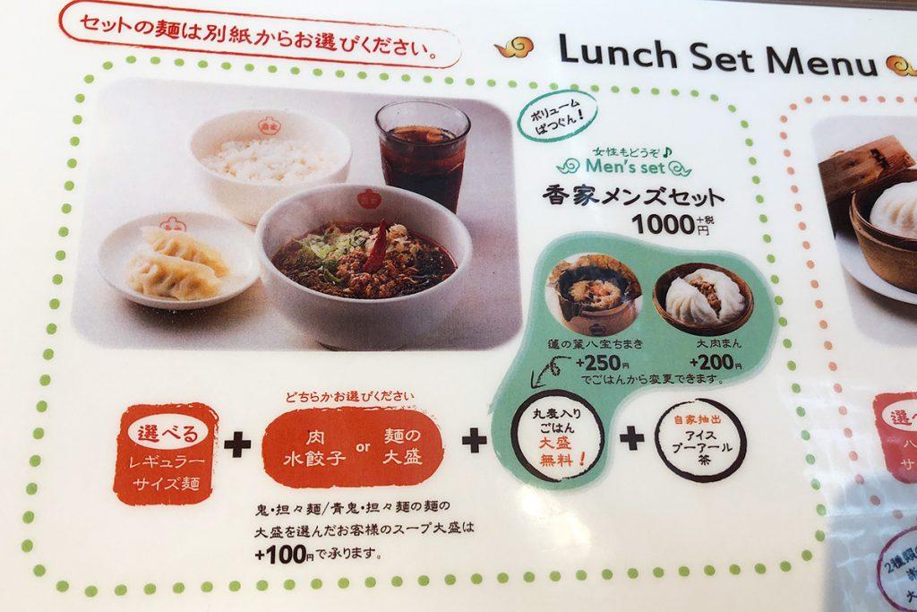 初めての人には「香家 メンズセット」1000円(税別)をオススメします