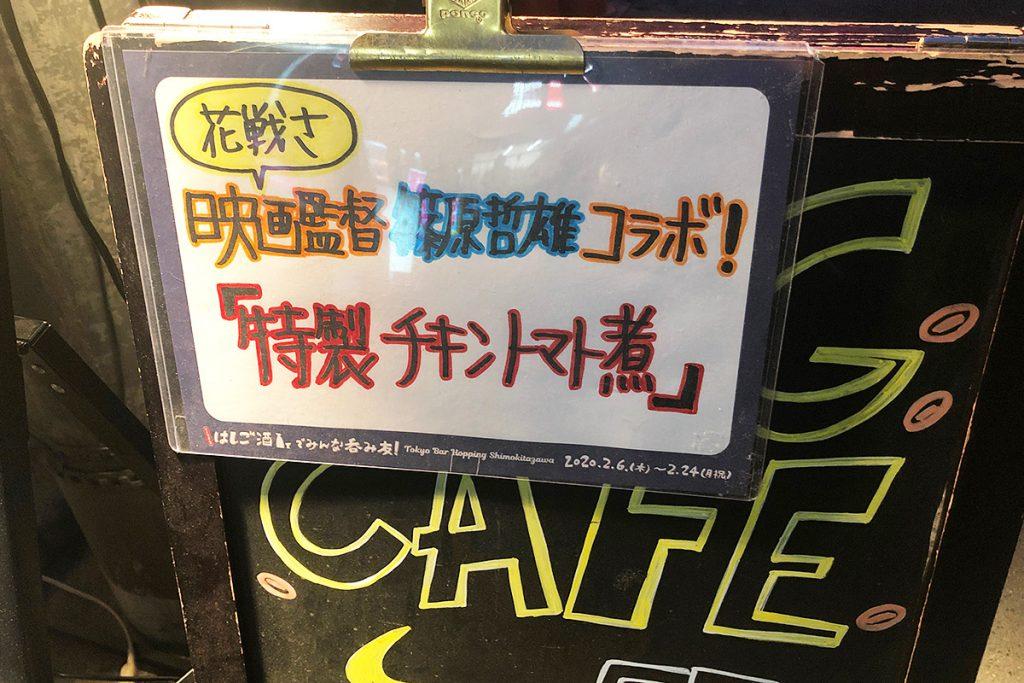 tagcafeの自慢の一品は「映画監督とコラボ!特製チキントマト煮」
