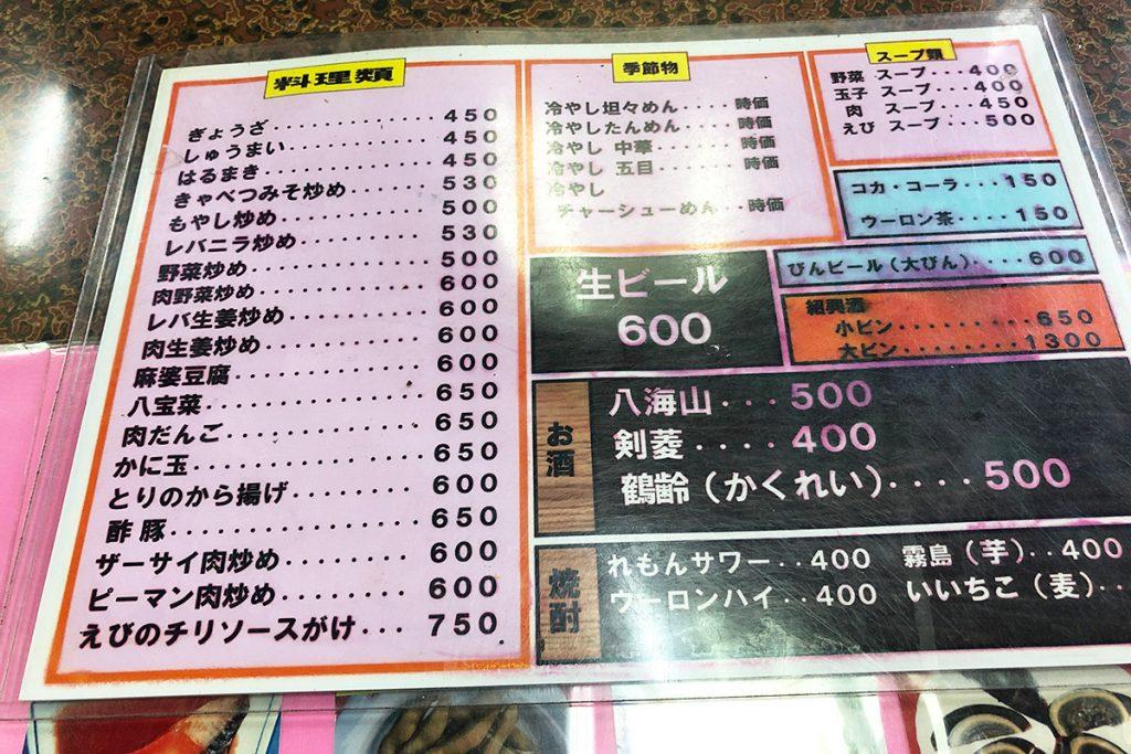 吉田屋の一品料理メニュー