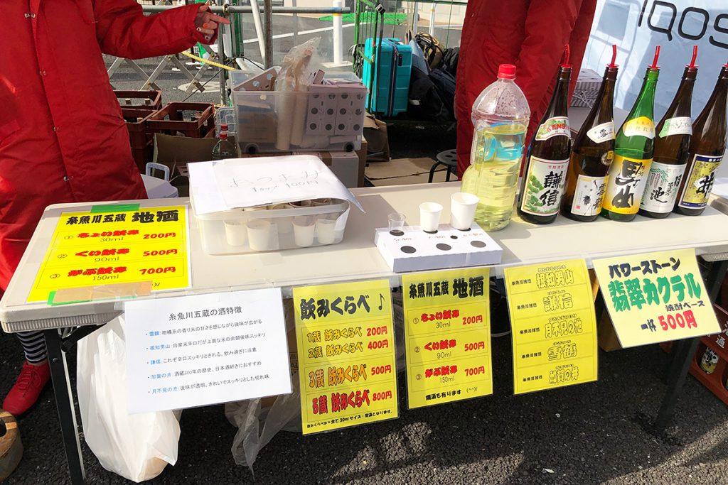 糸魚川の地酒ももちろん、そして翡翠カクテルとは